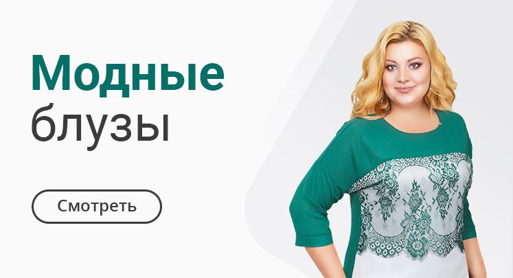 8595ef31231 Купить женскую одежду больших размеров недорого в интернет-магазине для  полных дам