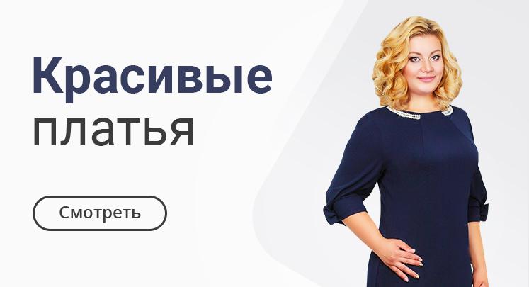 4ca8c99f816 Купить женскую одежду больших размеров недорого в интернет-магазине для полных  дам